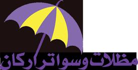 مظلات وسواتر اركان